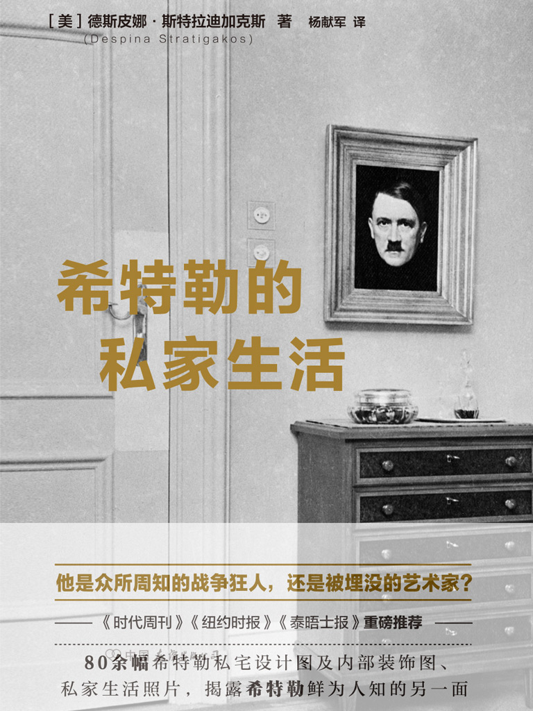 《希特勒的私家生活》