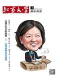 《北京文学》2017年01期
