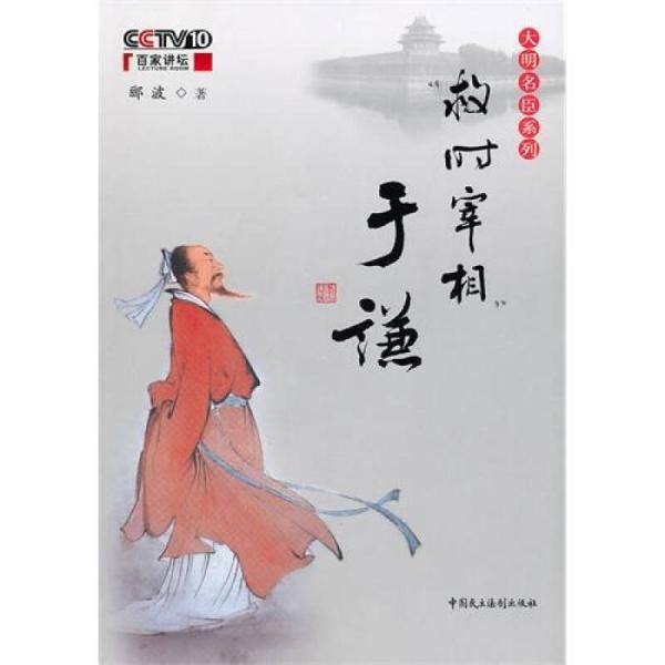 《百家讲坛郦波:救时宰相于谦》