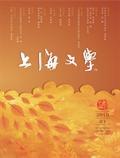 《上海文学》2018年03期