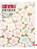 《北京文学·中篇小说月报》2018年01期
