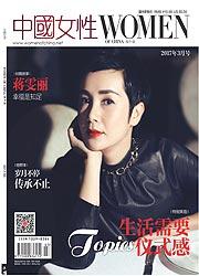 中国女性·中文海外版2017年03期