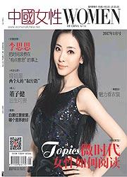 中国女性·中文海外版2017年01期
