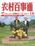 《农村百事通》2017年16期