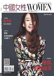 中国女性·中文海外版2017年04期