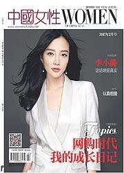 中国女性·中文海外版2017年02期