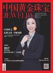 《中国黄金珠宝》2018年01期