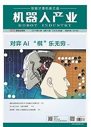 《机器人产业》2017年03期