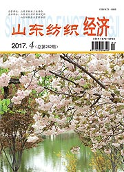 山东纺织经济2017年04期
