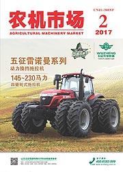 农机市场2017年02期
