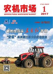 农机市场2017年01期