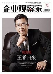 企业观察家2017年04期