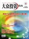 《大众投资指南》2017年08期
