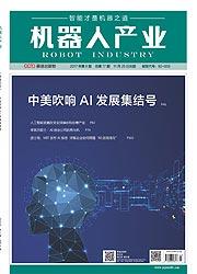 《机器人产业》2017年06期