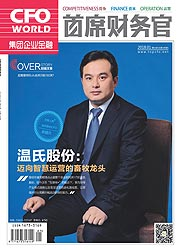 《首席财务官》2018年01期