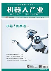 《机器人产业》2017年05期