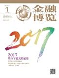 金融博览2017年01期