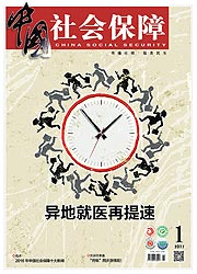 中国社会保障2017年01期