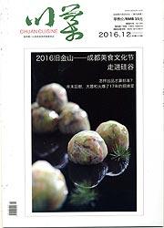 川菜2016年12期