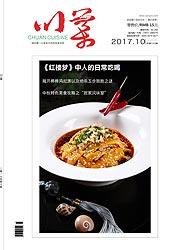 川菜2017年10期