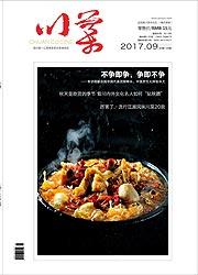 川菜2017年09期
