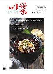 川菜2017年04期