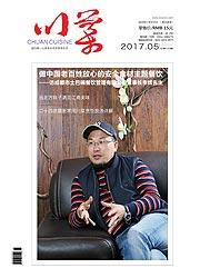 川菜2017年05期