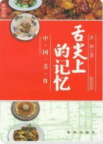 《舌尖上的记忆:中国美食》