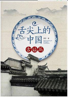 《舌尖上的中国:古镇篇》