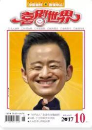 《喜剧世界(上半月)》2017年10期