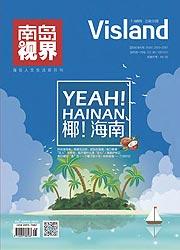 《南岛视界》2017年7,8月合刊