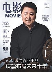 电影2017年02期