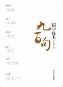 《国学经典九百句》