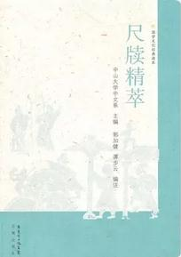 国学文化经典读本《尺牍精萃》