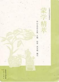 国学文化经典读本《蒙学精萃》
