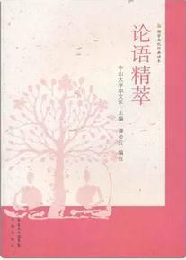 国学文化经典读本《论语精粹》