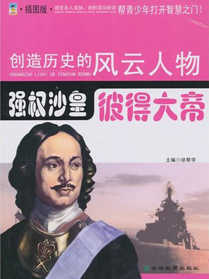 《强权沙皇—彼得大帝》