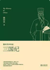 《易中天中华史:三国纪》