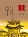 文史月刊2017年01期