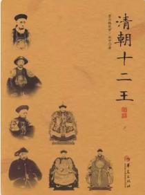 《清朝十二王》