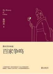 《易中天中华史:百家争鸣》
