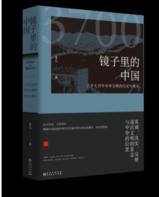 《镜子里的中国:三千七百年中华文明的历史与现实》