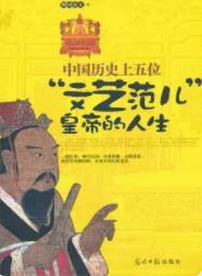 《中国历史上五位文艺范儿皇帝的人生》