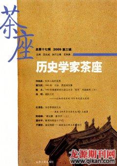《历史学家茶座》2009年03期