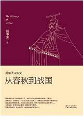 《易中天中华史:从春秋到战国》