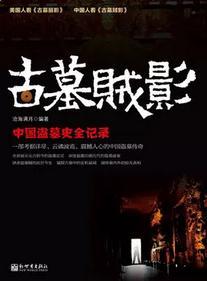 超值金版《古墓贼影:中国盗墓史全记录》