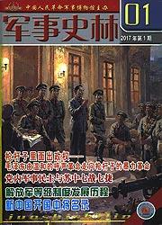 军事史林2017年01期