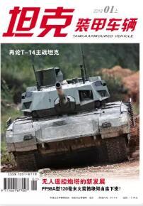 《坦克装甲车辆》2018年01期