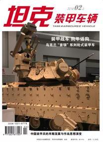 《坦克装甲车辆》2018年03期