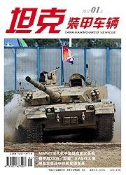 坦克装甲车辆2017年01期